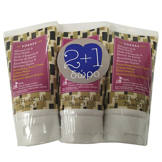 Korres Promo Κρέμα Χεριών με Αμυγδαλέλαιο & Βούτυρο Karite 75ml 2+1 δώρο