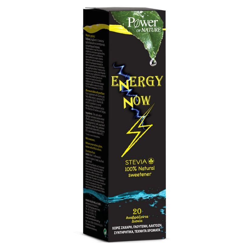 Power Health Energy Now, Τονωτικό Συμπλήρωμα Διατροφής 20 αναβράζοντα δισκία