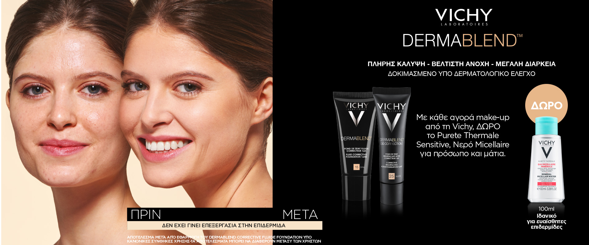 Vichy Make-up όλα -29% & ΔΩΡΟ