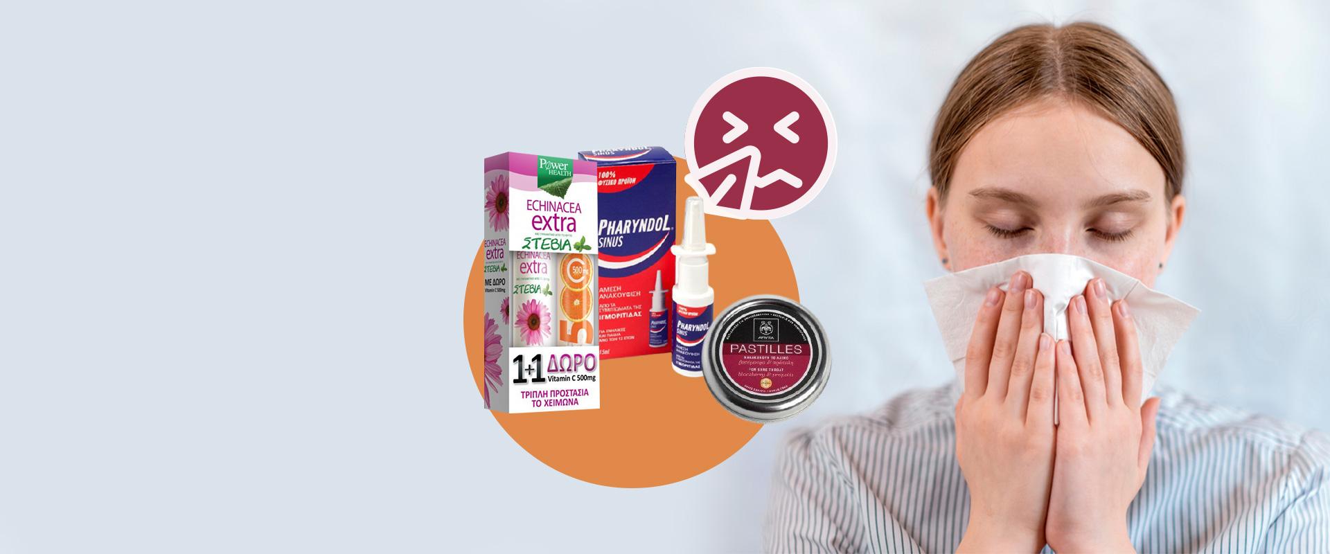Αντιμετωπίση κρυολογήματος με τα επιλεγμένα προϊόντα του Primepharmacy!