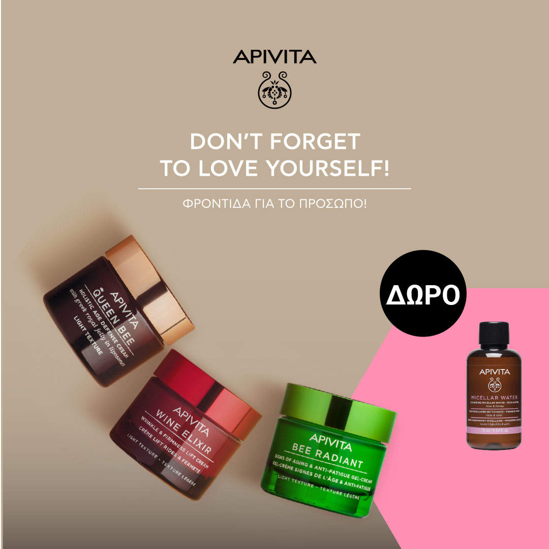 Apivita Αντιγήρανση με -49% & ΔΩΡΟ με κάθε αγορά!