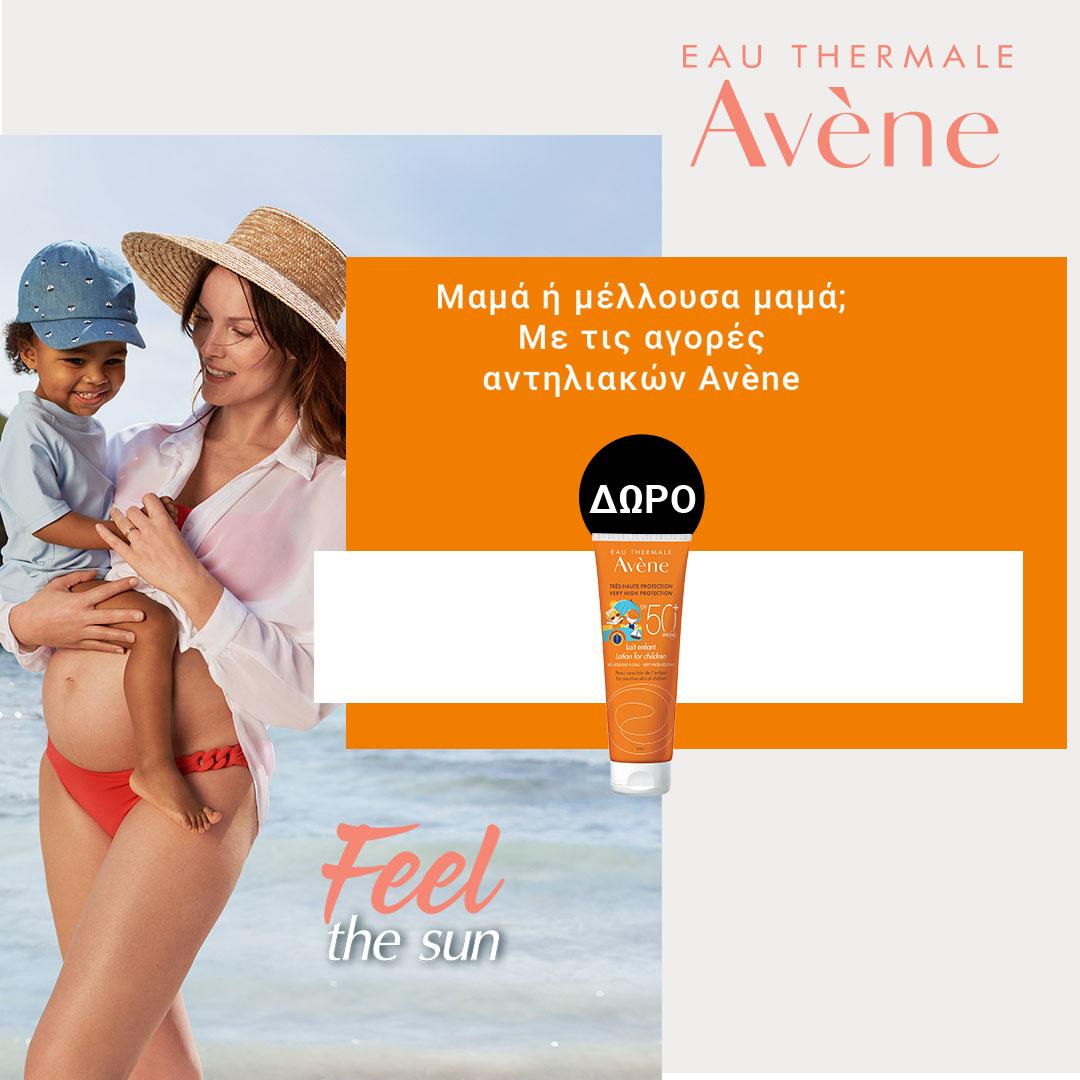 Με τις αγορές αντηλιακών Avène, θα δίνεται δώρο ένα αντηλιακό παιδικό Γαλάκτωμα SPF 50+ των 30ml.