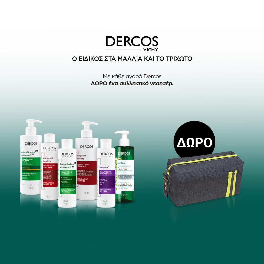 Vichy Dercos έως -31% & ΔΩΡΟ με κάθε αγορά!