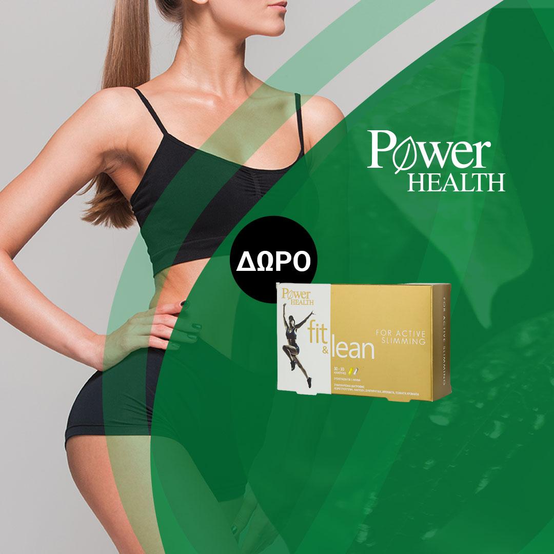 Power Health έως -55% και με κάθε αγορά άνω των 40€, ΔΩΡΟ το Power Health Fit and Lean