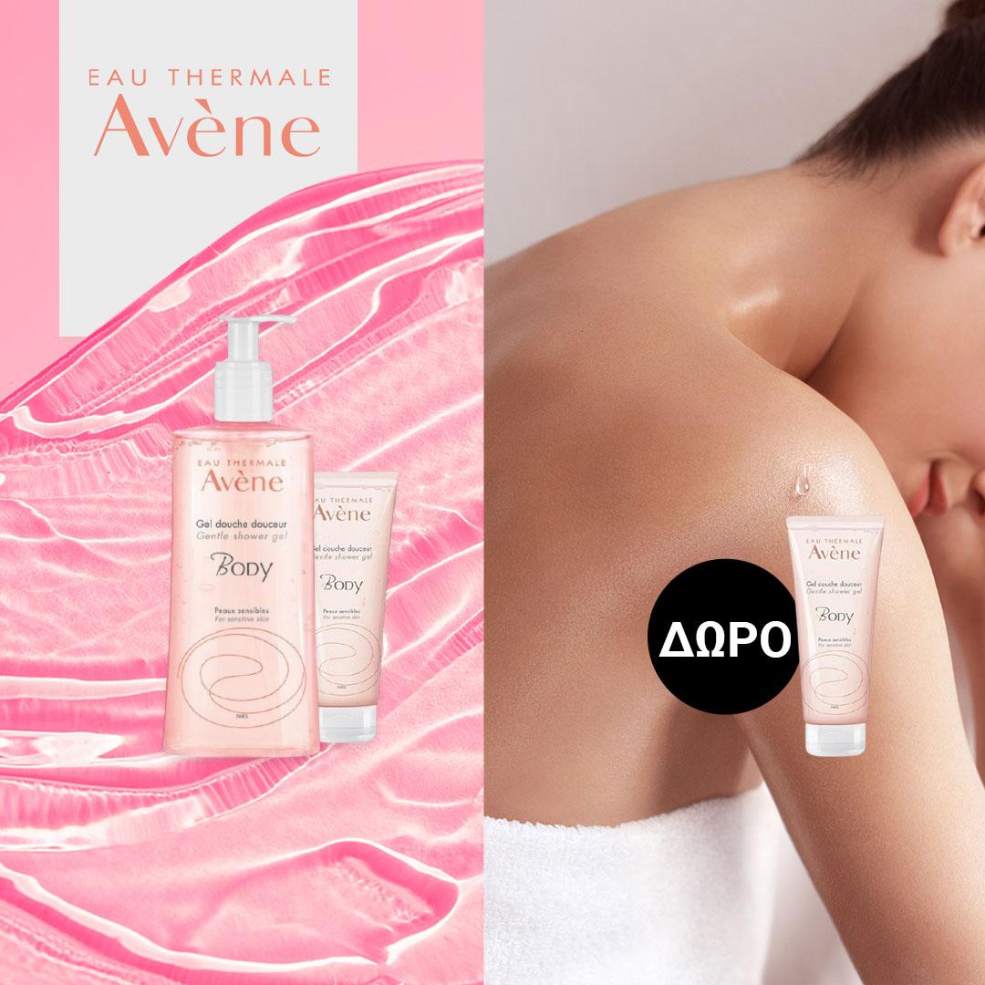 Avene Gel Douche Body με -32% & ΔΩΡΟ με κάθε αγορά 2 προϊόντων!