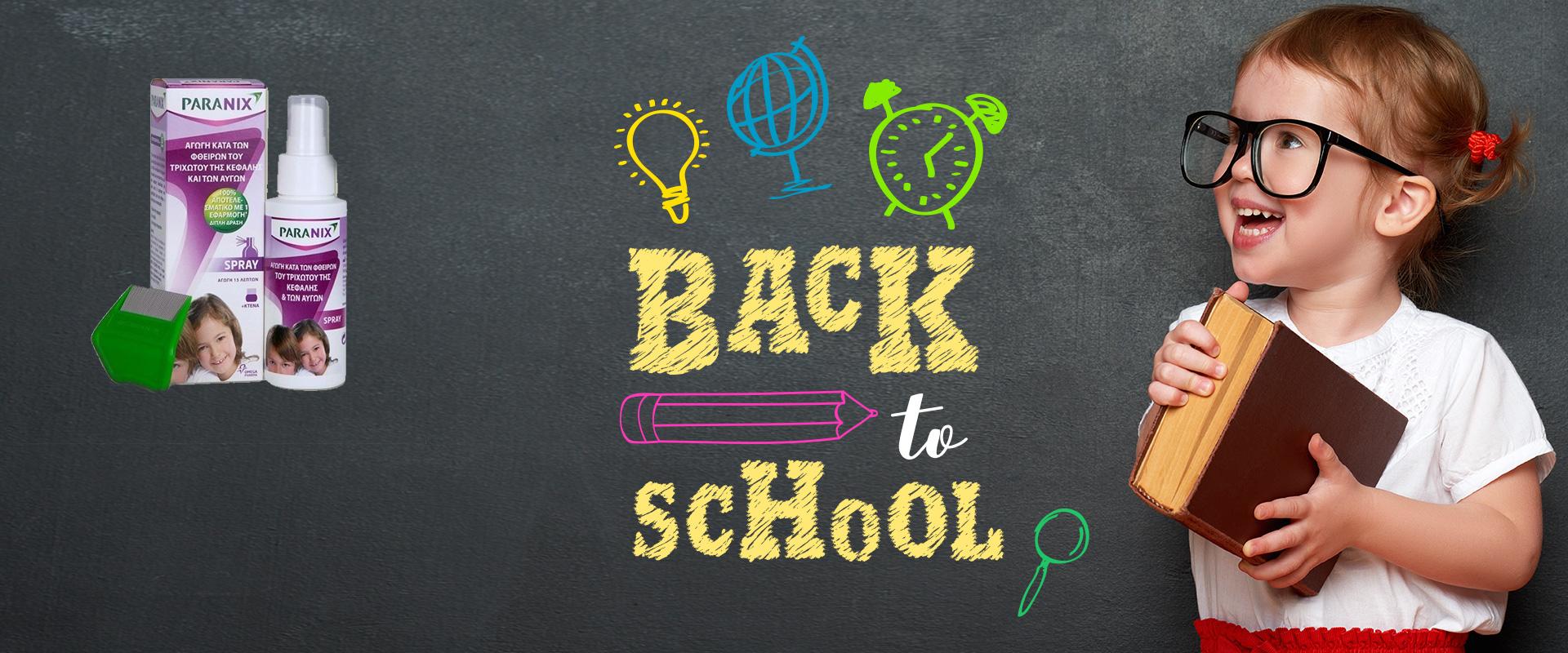 Βack to School Time
