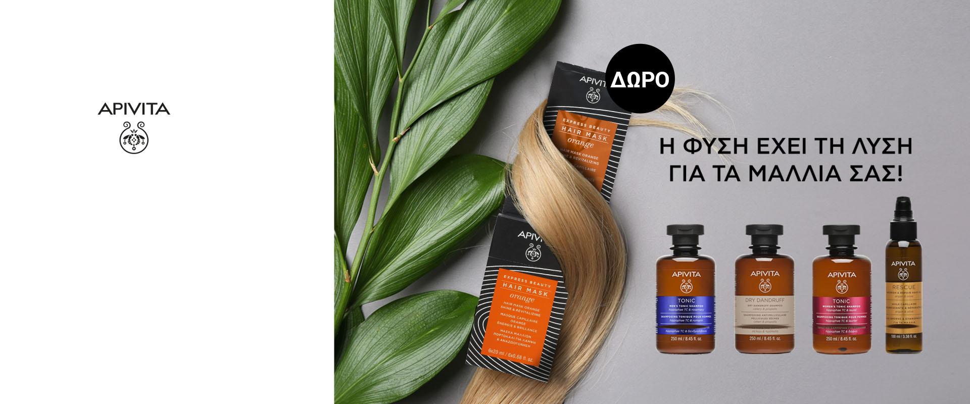 Με αγορά Apivita Shampoo ή Hair Oil με -40%
