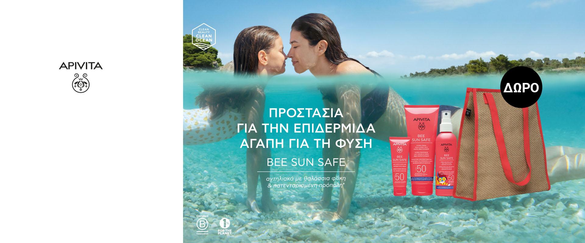 Με αγορά 2 αντηλιακών Apivita από την νέα σειρά Βee Sun Safe με -40%