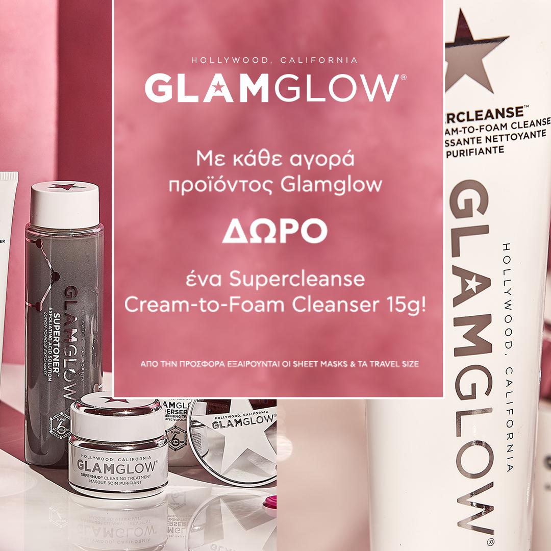 Glamglow έως -42% & ΔΩΡΟ με κάθε αγορά!