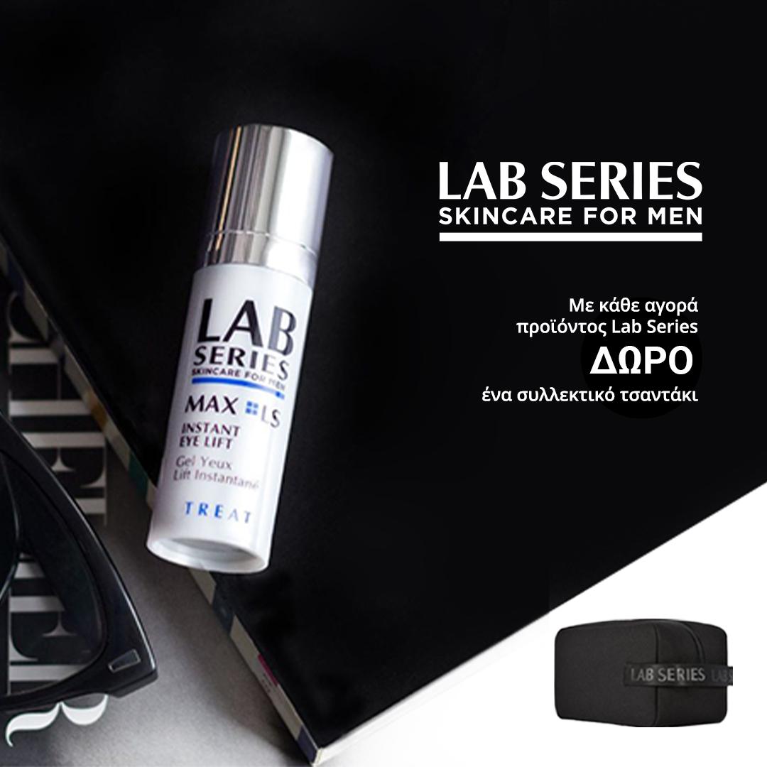 Lab Series έως -44% & με κάθε αγορά ΔΩΡΟ ένα συλλεκτικό τσαντάκι!