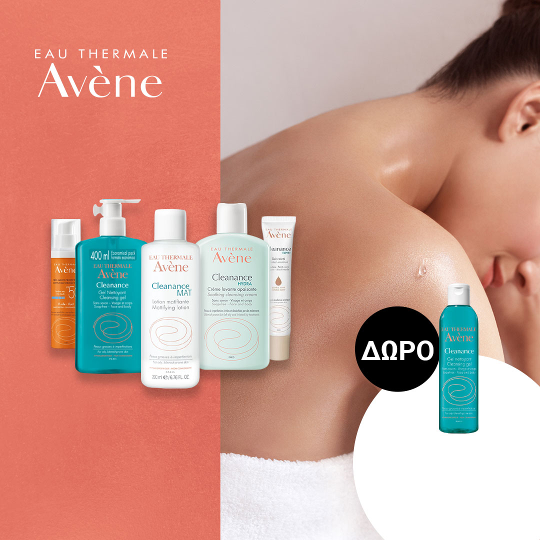 Avene Cleanance έως -45% & ΔΩΡΟ με κάθε αγορά 2 προϊόντων!