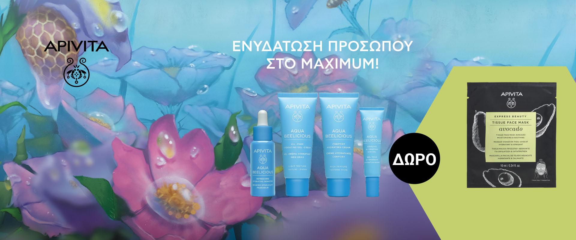 Ενυδατωθείτε με τα Aqua Beelicious!