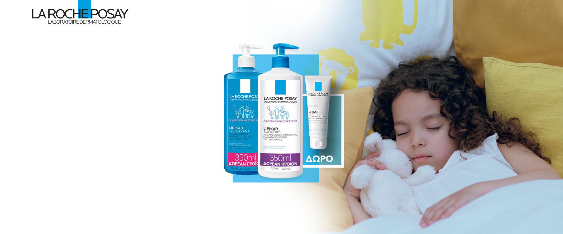 Με την αγορά 2 προϊόντων La Roche Posay Lipikar,