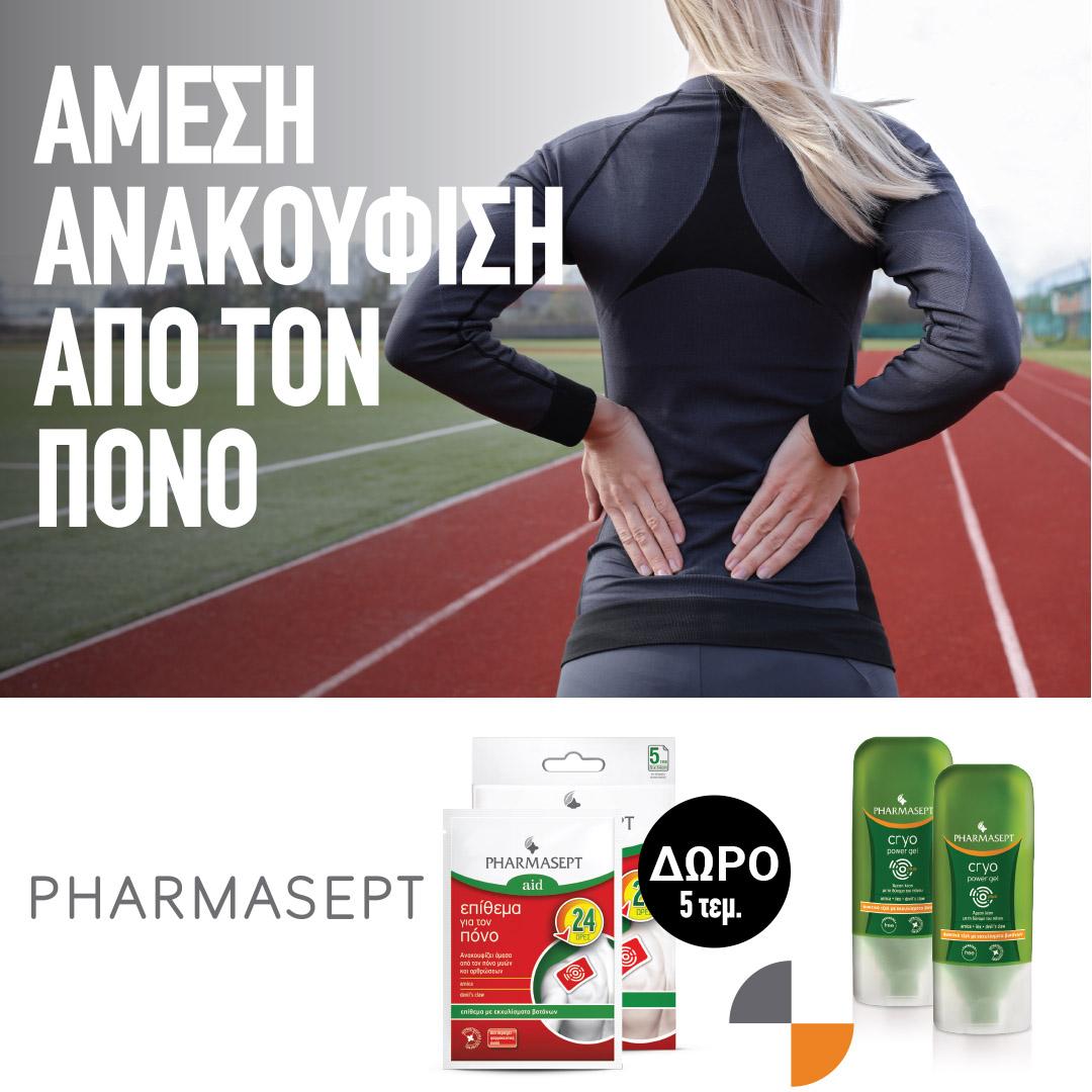 2 Pharmasept Cryo Power Gel 100ml με -43% & ΔΩΡΟ!