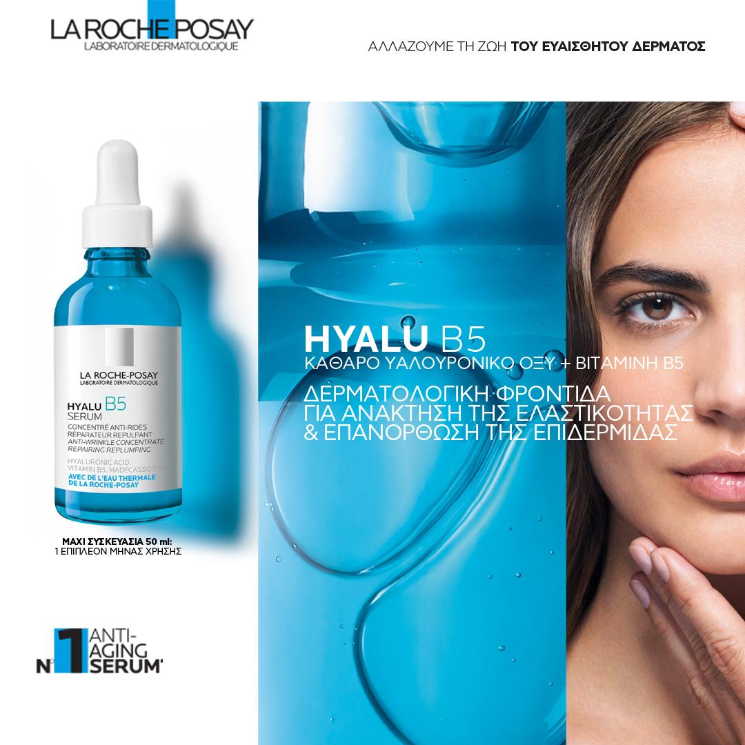 La Roche Posay Hyalu B5 Serum με -29%!