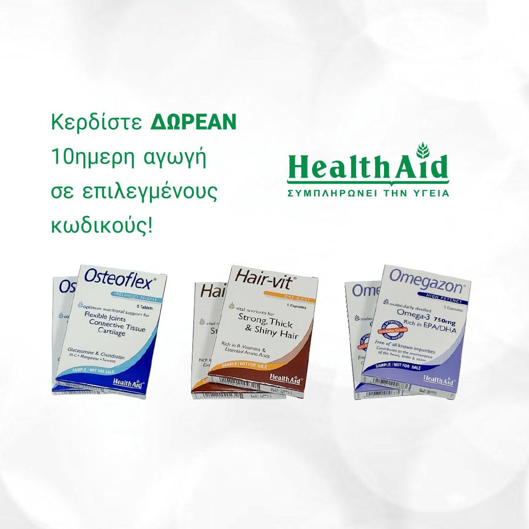 Mε την αγορά 2 Ηealth Aid Osteoflex ή 2 Omegazon ή 2 Hairvit, ΔΩΡΟ η αντίστοιχη αγωγή 10 ημερών