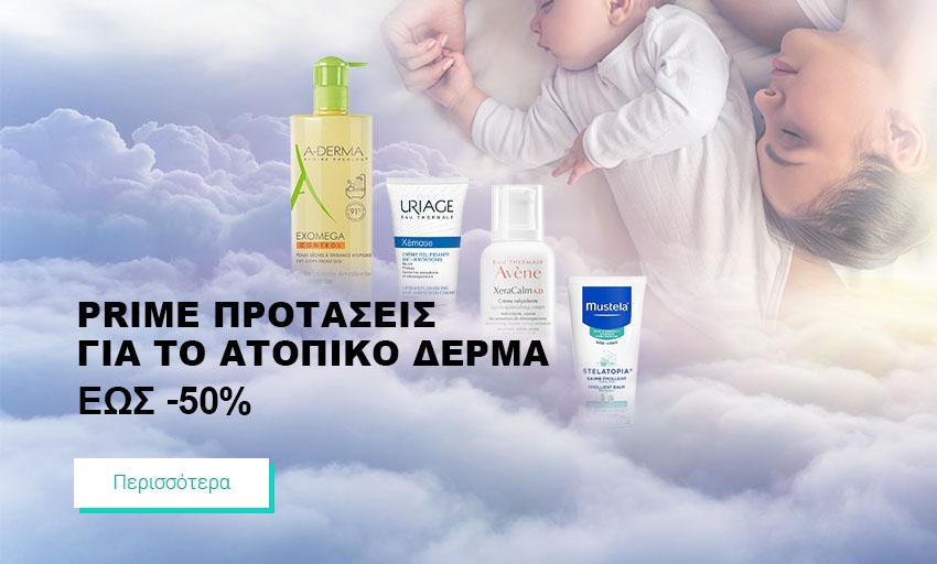 Φροντίδα ατοπικού δέρματος έως -50%