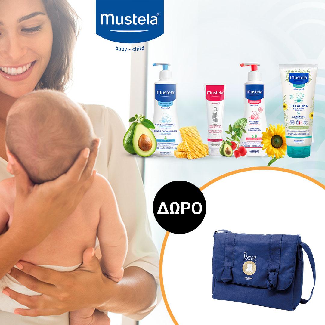 Mustela όλα -37% & με κάθε αγορά άνω των 50€ ΔΩΡΟ μία βρεφική τσάντα Mustela