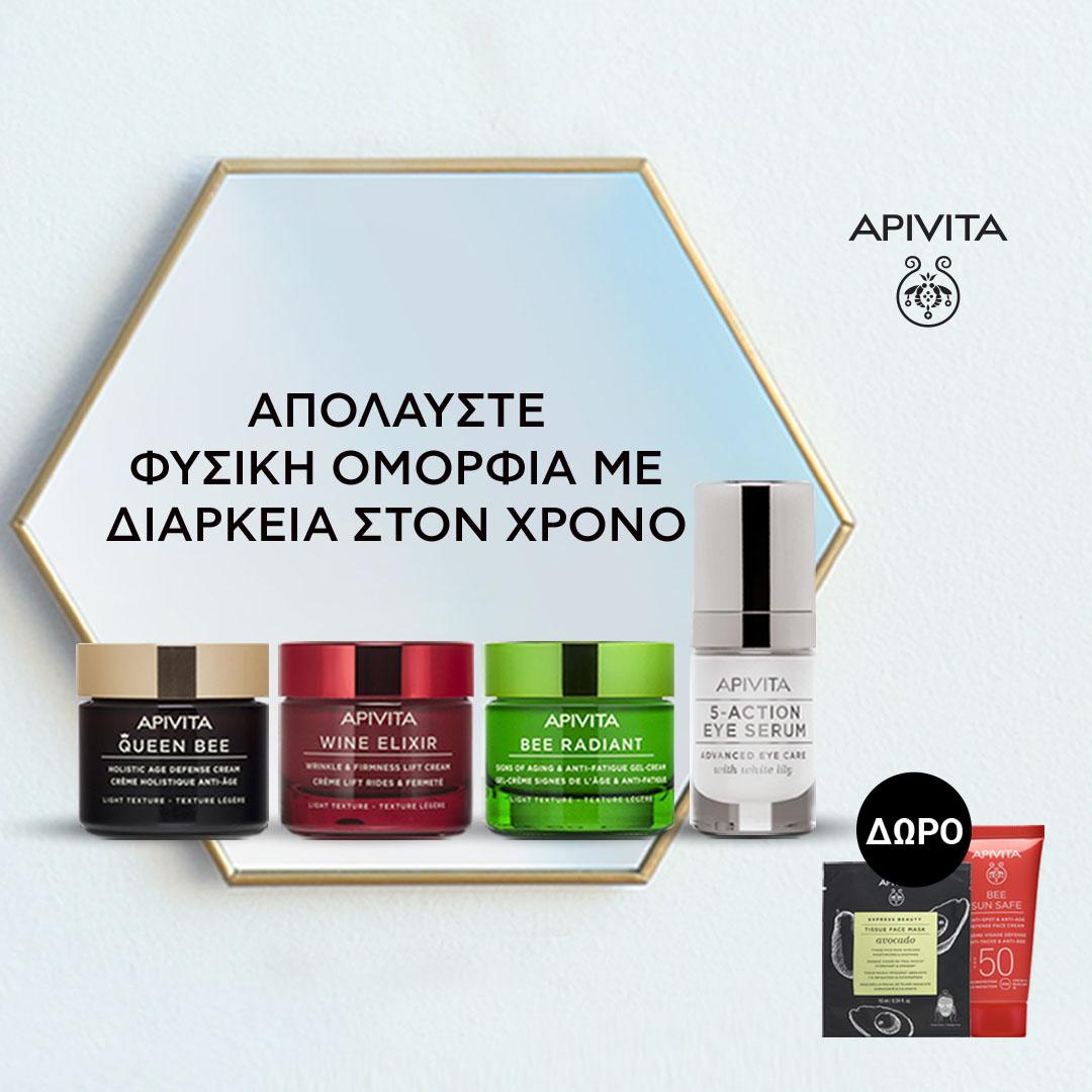 Mε αγορές από τις σειρές Antiaging και eye serum, δώρο tissue μάσκα αβοκάντο και mini (15ml) suncare antispot kai antiwrinkle spf 50!